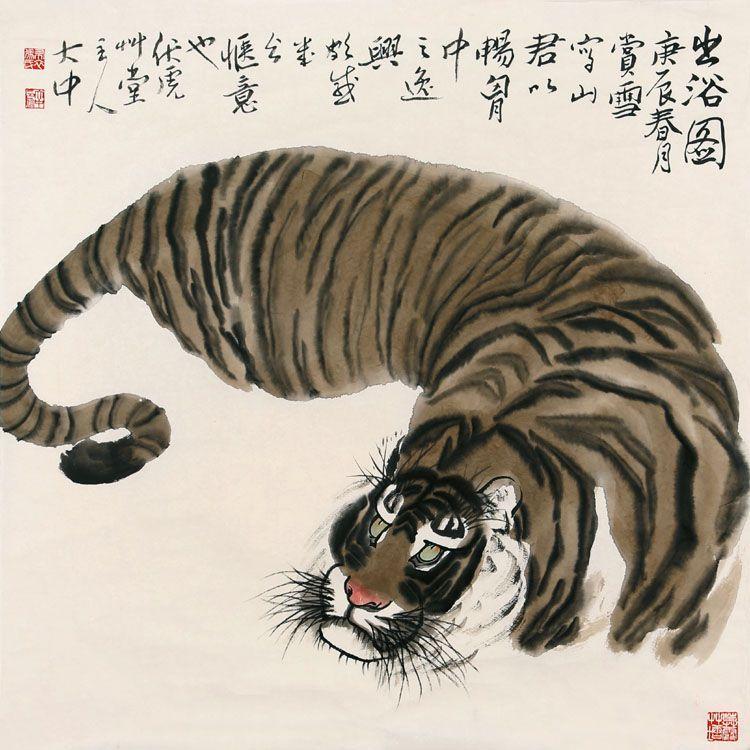 冯大中书画作品字画收藏欣赏动物