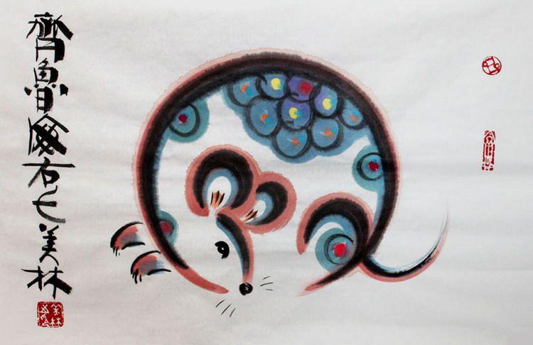 韩美林书画作品字画收藏欣赏-鼠